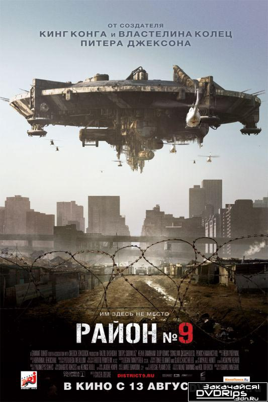 Район №9 / District 9