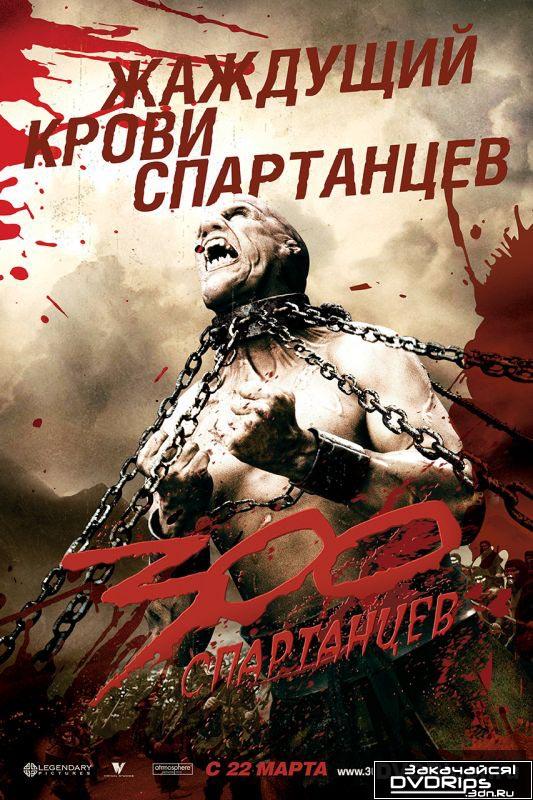 Скачать фильм 300 Спартанцев / 300 в хорошем качестве с торрента ...