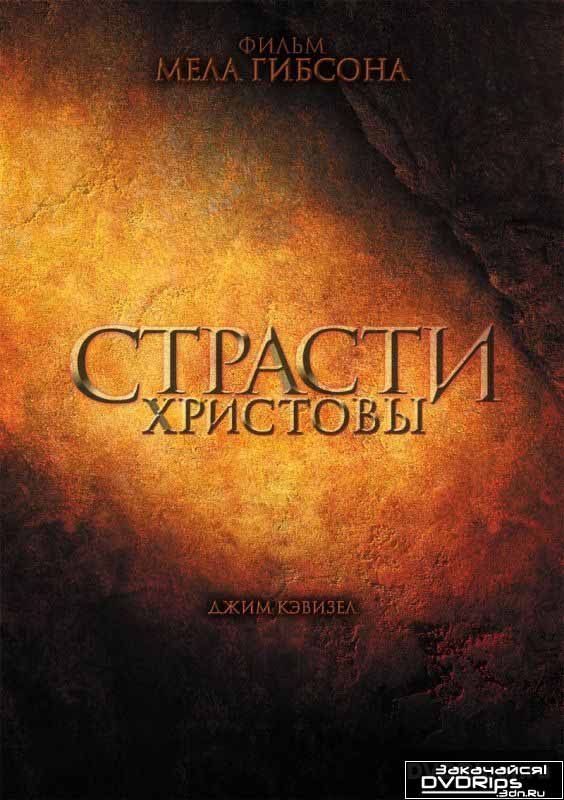 Страсти Христовы / The Passion of the Christ