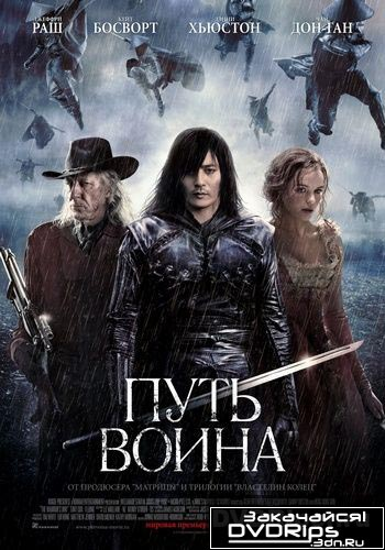 Путь воина / The Warrior's Way