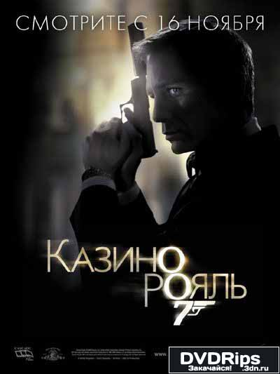 Джеймс Бонд 007: Казино Рояль / James Bond 007: Casino Royale