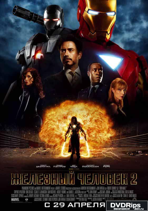 Железный человек 2 / Iron Man