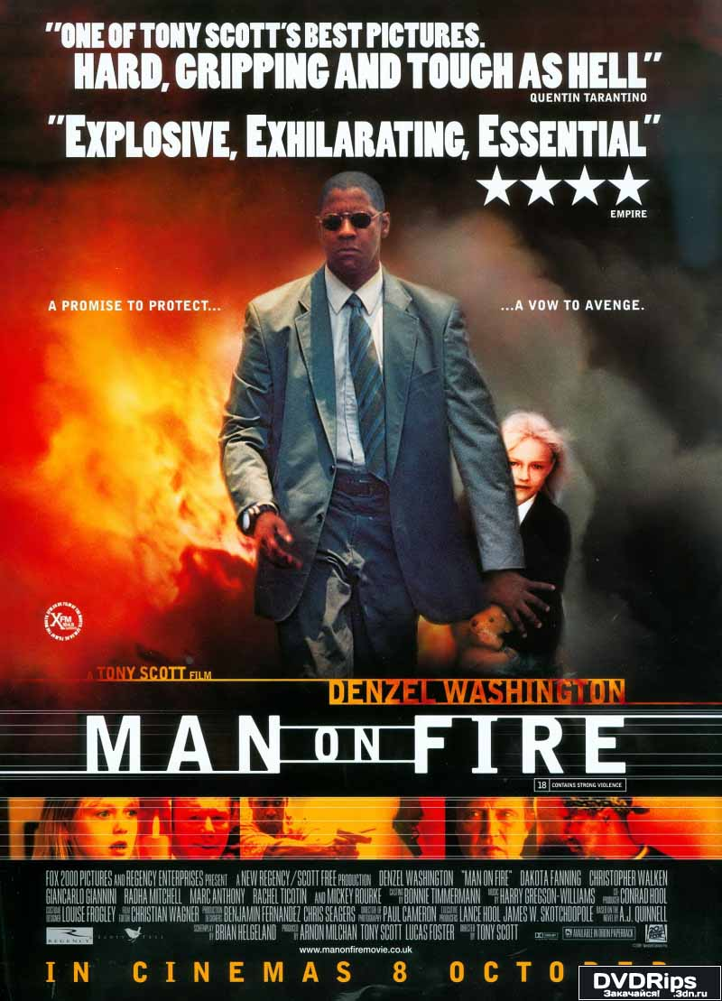 Гнев / Man on Fire